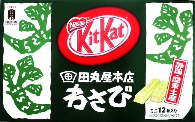 16. Wasabi Kit Kat